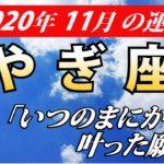 【山羊座運勢】2020年11月の恋愛運・仕事運・金運・全体運を占う【やぎ座を西洋占星術で占う】