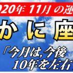 【蟹座運勢】2020年11月の恋愛運・仕事運・金運・全体運を占う【かに座を西洋占星術で占う】