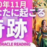 【奇跡】2020年11月🌈あなたに起こる起こる奇跡💖運勢✨ラッキーカラーラッキーストーン 運勢✨tarot  Oracle タロット オラクルリーディング 透視 11月に起こること チャネリング