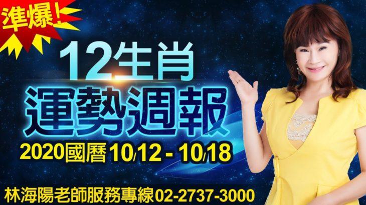 林海陽 2020準爆!12生肖運勢週報 10/12-10/18 202001009