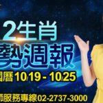 林海陽 2020準爆!12生肖運勢週報 10/19-10/25 202001016