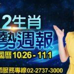 林海陽 2020準爆!12生肖運勢週報 10/26-11/1 20201023