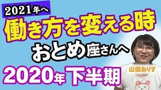 乙女座の運勢◆2020年の下半期~2021年に向けて◆ハッピー占い山田ありす