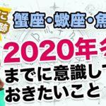 【蟹座・蠍座・魚座】2020年冬至は240年に1度の大転換★グレートコンジャンクションが起きる!新時代の自分らしいポジションの見つけ方【占星術】