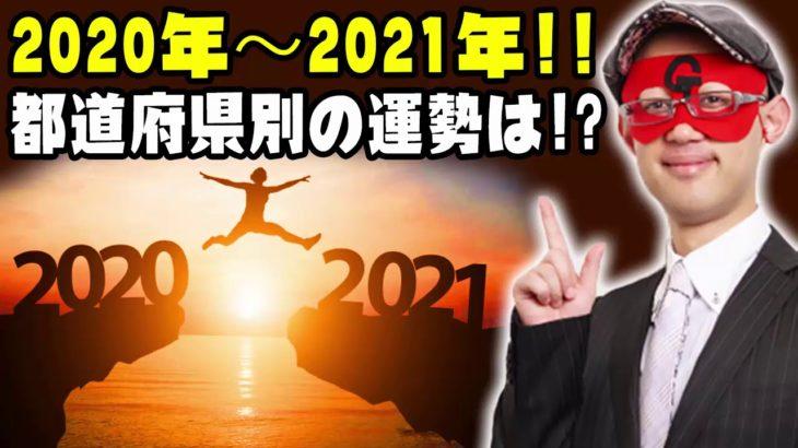ゲッターズ飯田  2021年の本当の運勢と、あなたの隠れた能力  五星三心占い