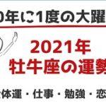 【2021年 牡牛座の運勢】ー30年に1度の大躍進の年!そのチャンスを生かすコツも紹介ー全体運,仕事,勉強,恋愛運(星座占い)☆よく当たる占い&心理学