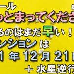 【バシャール】アセンションは2021年12月21日まで!占星術、2020年11月4日までの水星逆行の話!重たい波動に負けないための話!