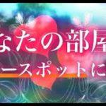 【効果抜群すぎる】恋愛運を激烈に引き寄せる奇跡の音楽|24時間・ぐんぐん上昇する