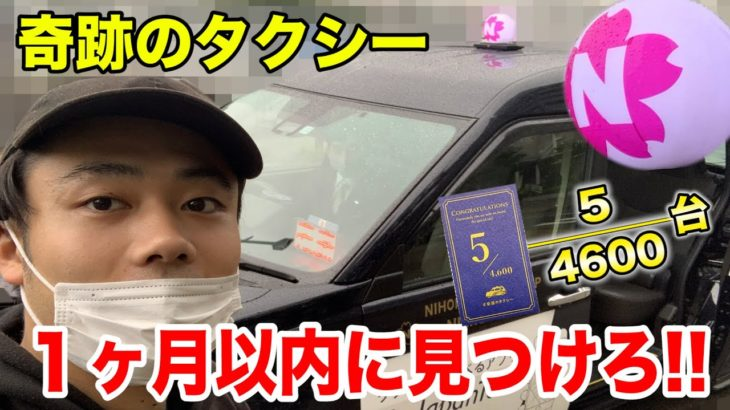 【奇跡】4600台中5台しかない幸運のタクシーを1ヶ月以内で乗れるのか!?【都市伝説】