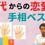 【手相占い】50代からの恋愛運の見方!恋愛チャンスがある手相ベスト3