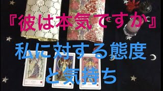タロット占い『彼は本気ですか?』私に対する態度と気持ち🔺三択カード紹介でお選び頂いカードがセット時の三択カードAとCが違うものに…すいません🙏🙇♀️ 🔺三択カード紹介時又は✨直感で選んでね