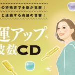 金運アップ周波数CD試聴 ゆほびかGOLD2020年12月号
