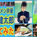 ‼️逮捕⁉️ひき逃げ伊藤健太郎を占ってみた★YouTube姓名判断-155