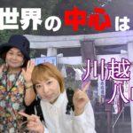 世界の中心が日本の◯◯⁉️【スピリチュアル パシンペロンはやぶさ】【川越八幡宮】