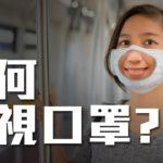 科學家研發出能透視口罩的技術! 靠的居然是…耳機?? | 啾啾鞋