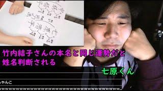 「竹内結子さんの本名と同じ運勢だと姓名判断される」動画を見る【七原くん】