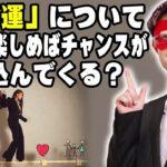 ゲッターズ飯田 🔥 「仕事運」について、〇〇を楽しめばチャンスが舞い込んでくる? 🔥 五星三心占い