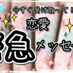 タロット占い🔮恋愛・復縁🍀恋愛緊急メッセージ!!!当たる??人気の恋愛タロット占い💓🌈