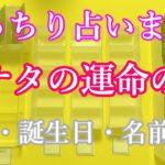 【恋愛占い】アナタの運命の人がガチわかる!年齢・誕生日(星座)・名前(イニシャル)・出会うタイミング・出会うきっかけ・関連するアルファベット。【怖いほど当たる】