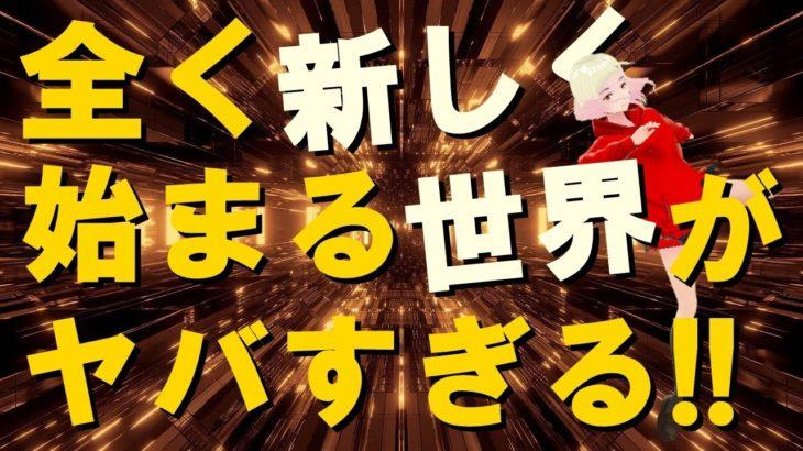 【衝撃】ハイヤーセルフからのメッセージがヤバすぎる!!これから驚くべき変化が待っている!?【スピリチュアル】