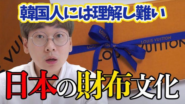 【信じてヴィトンを買いました】日本の都市伝説?財布で金運が上がる?韓国人の反応