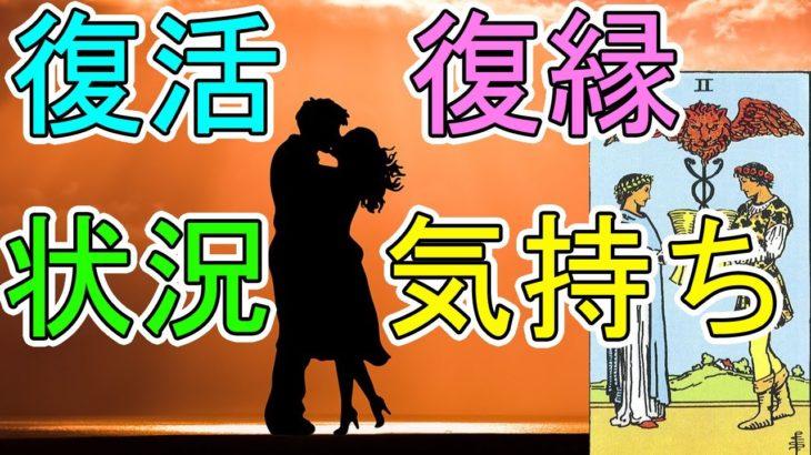 復活・復縁リーディング【タロット占い】