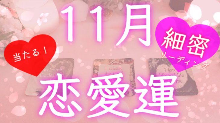 11月❤️恋愛運❤️気をつけると良いこと✨