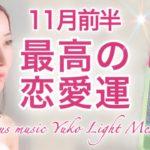 【11月前半】恋愛💗あなたの最高の恋愛運 ⚜️高波動音楽 高次元メッセージ⚜️ Yuko Fabius 🌲♾🌳 ツインレイ