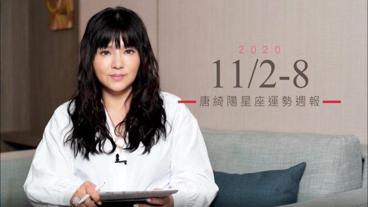 11/2-11/8|星座運勢週報|唐綺陽