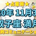 【占星術】11月30日双子座満月♊ホロスコープ解説✨真のコミュニケーション力とは💑