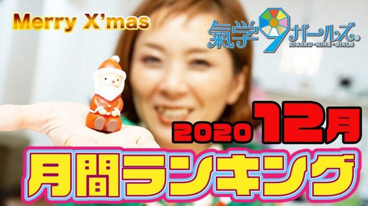 【九星気学風水】ランキング12月/2020】「笑顔で感謝祭♡」