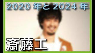 斎藤工氏の2020年について算命学で見てみました