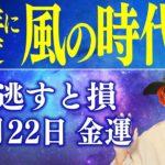 スピリチュアル【2020年11月22日】金運財運が変わる超開運日/風の時代へ【龍神の声をあなたへ】