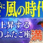 スピリチュアル【2020年11月30日】ふたご座満月〇風の時代で上昇する【龍神の声をあなたへ】