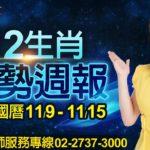 林海陽 2020準爆!12生肖運勢週報 11/9-11/15 20201106