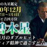 住職の九星鑑定【三碧木星】2020年12月の運勢、吉凶方位