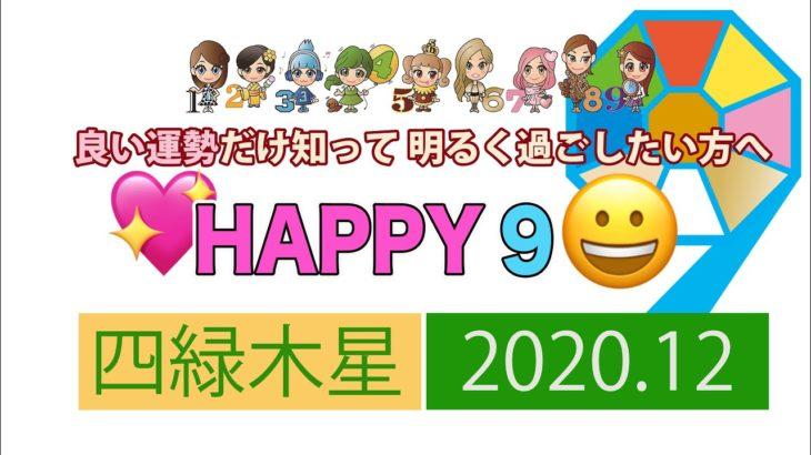 【九星気学風水】2020年12月HAPPY運勢 「四緑木星なりたいをゲット♡」
