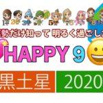 【九星気学風水】2020年12月HAPPY運勢 「二黒土星の開運法♡」