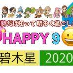 【九星気学風水】2020年12月HAPPY運勢 「三碧木星の素敵な出会い♡」
