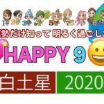 【九星気学風水】2020年12月HAPPY運勢 「八白土星さん!レベルUP♡」