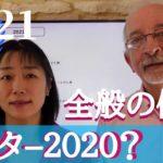 2021年 全体の傾向 【アフター2020】はどうなる??