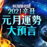 林海陽 2021辛丑年 元月運勢 大預言 20201130