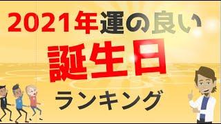 【2021年(令和3年)最強!運の良い誕生日ランキング!】全生まれた日366位から1位まで☆よく当たる占い&心理学