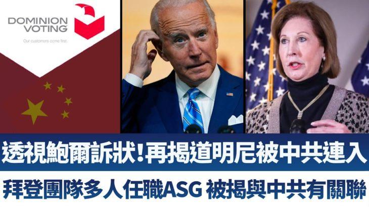 🔥透視鮑爾訴狀!拜登團隊多人任職ASG 被揭與中共有關聯|早安新唐人【2020年11月27日】|新唐人亞太電視