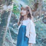 蔡佩軒 Ariel Tsai《小幸運》MV (原唱: 田馥甄 Hebe Tien)【華語 K 歌熱搜榜】A Little Happiness