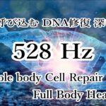 幸運を呼び込む DNA修復 深い癒し – 528ヘルツ ヒーリングミュージック|528Hz Music – Whole Body Regeneration – Full Body Healing