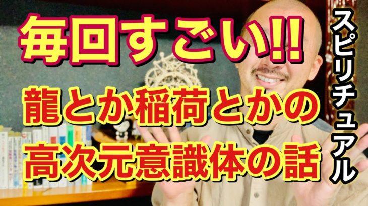 【馬クイック】すごいことが起きる!?スピリチュアルの本当のところ【LIVE】