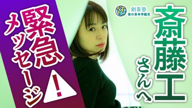 斎藤工さんへ 葵から緊急メッセージです!!!