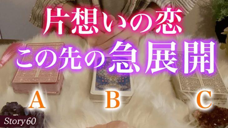 【当たる🔮タロット占い】片想いの恋💖この先に起きる急展開は?!
