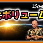 バシャール 最大ボリューム【スピリチュアル】